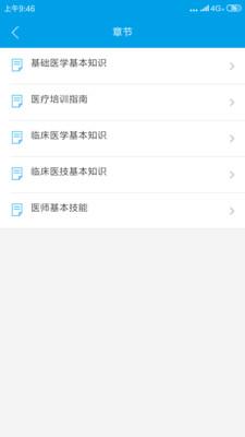 率先服务三基考试app