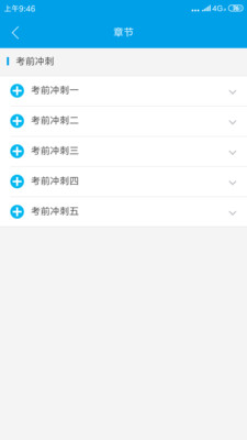 医学三基考试宝典app
