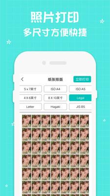佳能打印app v2.7.3