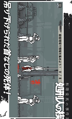 和阶堂真的事件簿中文版