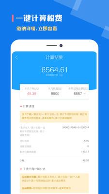 口袋个税app