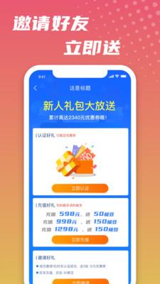 极速抢单app