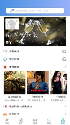 光影影视app