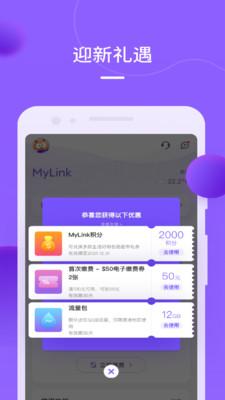 mylink香港app
