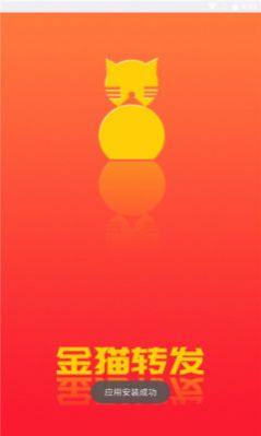金猫赚安卓版