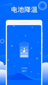 平安清理大师app