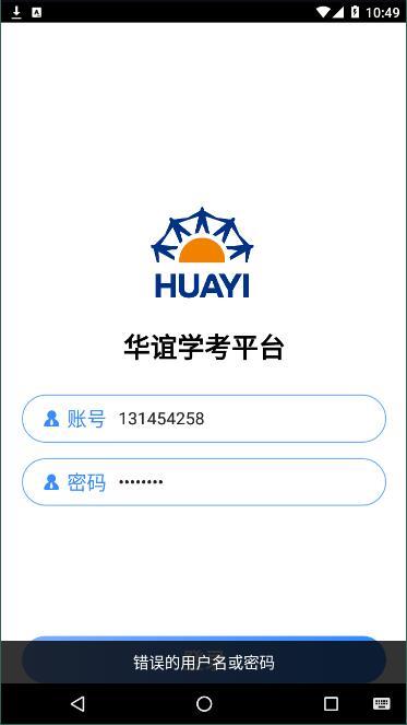 华谊学考平台