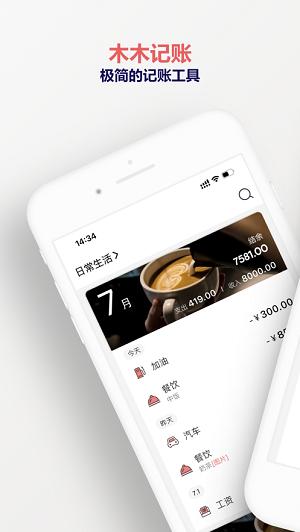 木木记账iOS