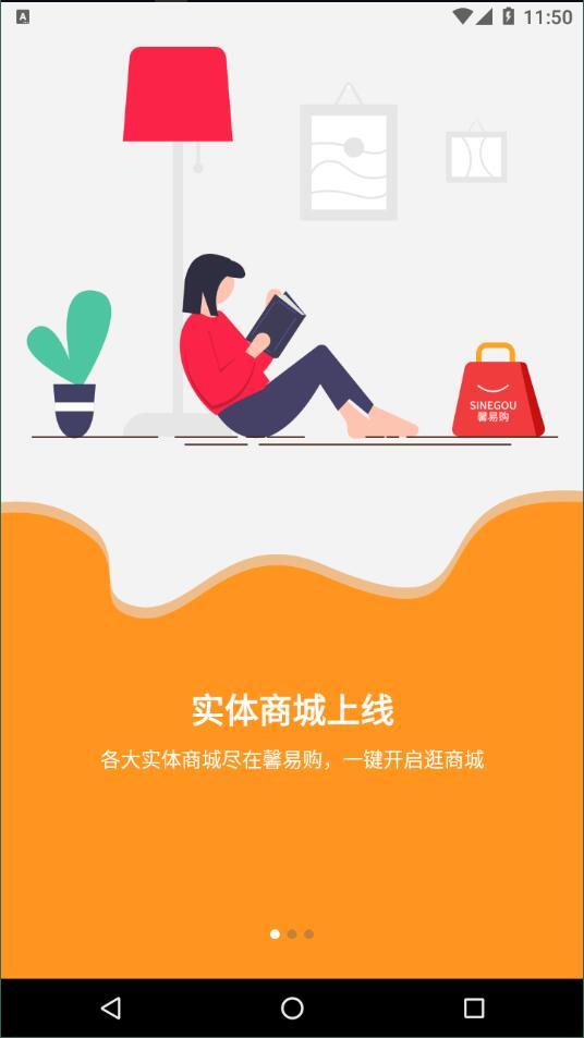 馨易购app