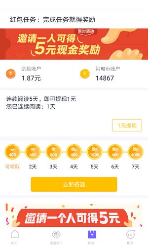 闪电盒子app