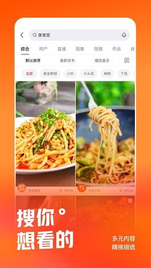 快手app