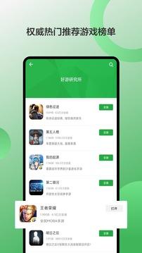 豌豆荚手机精灵app