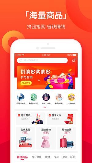 火牛拼拼iOS