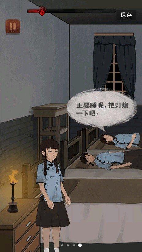 女寝大逃亡