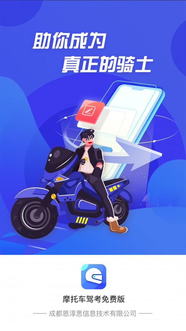 摩托车驾照考证通