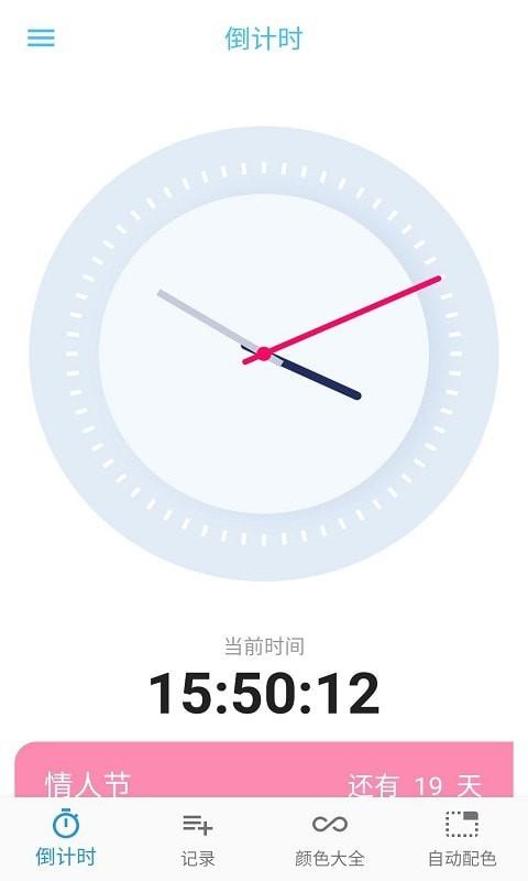 普日时间管理