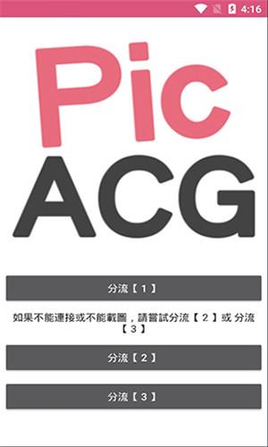 picacg最新版2021截图