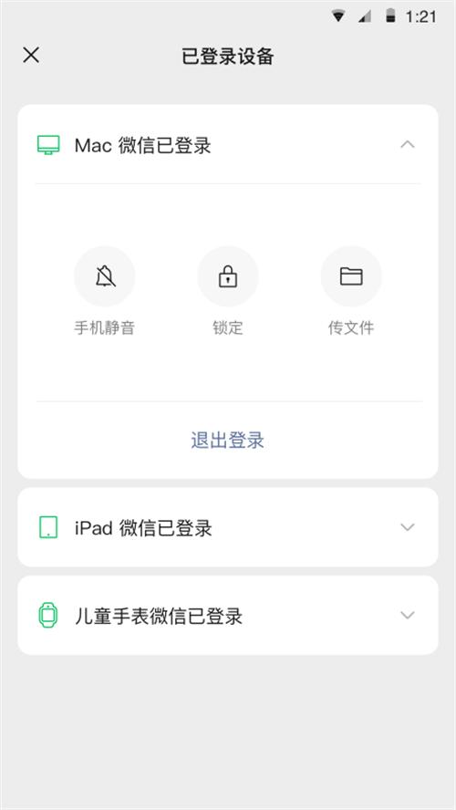 微信8.0.15安卓版