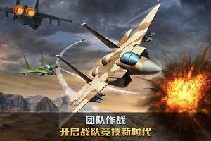 空战争锋免费
