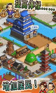 大江户之城汉化版