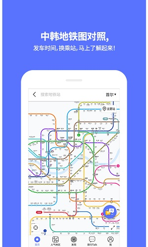 韩国地铁中文版