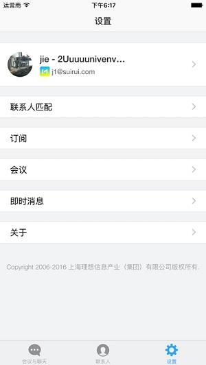 会易通4g版安卓