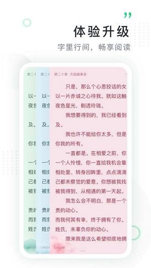 鸿雁传书最新版本
