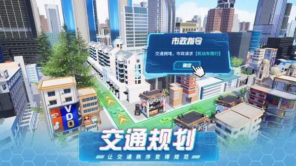 模拟小镇最新版