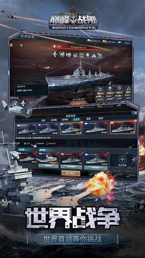 巅峰战舰英雄互娱版