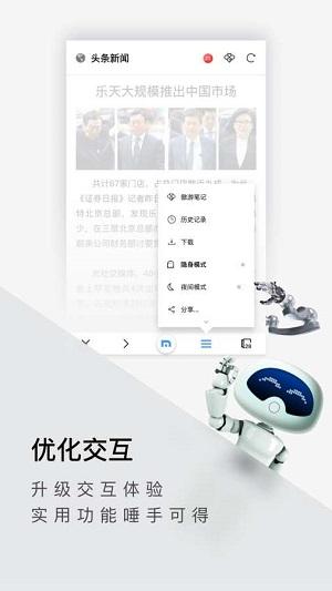 遨游5浏览器安卓版