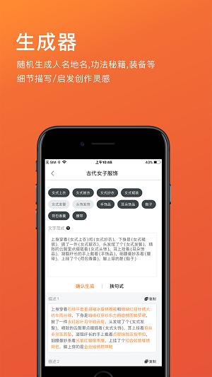 橙瓜码字app